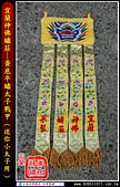大神尪、神童、神將甲、太子戰甲、素衣、竹架、藤架(宜蘭神佛繡莊):黃底平繡太子戰甲3.jpg