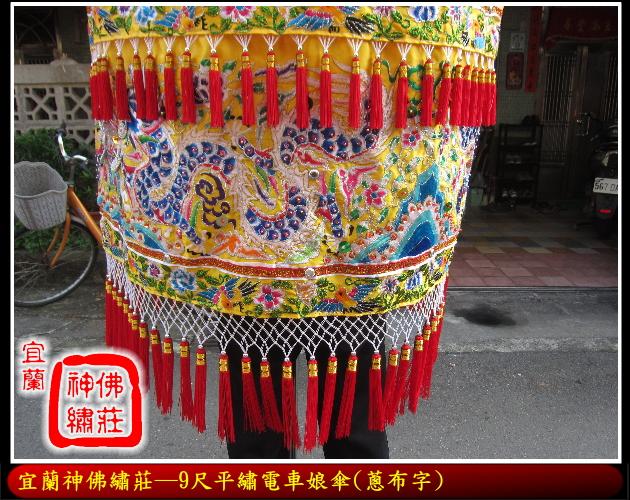 文轎罩、武轎蓬、滴水、轎眉、轎棍彩、娘傘、日月扇(宜蘭神佛繡莊):9尺平繡娘傘(蔥布字)4.jpg