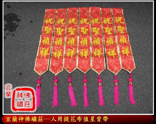 未分類相簿(宜蘭神佛繡莊):人用提花布值星背帶1.jpg