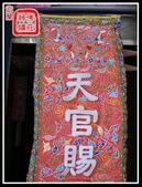 八仙彩、桌裙、轎前圍、四角堂彩、後貼、壁圖、彩牌(宜蘭神佛繡莊):12尺x5尺浮棉角字長彩1.jpg