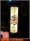 轎前燈、海報、網帽、感謝狀、聘書(宜蘭神佛繡莊):宜蘭神佛繡莊─2尺2訂製款轎前燈(背面)