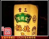 轎前燈、海報、網帽、感謝狀、聘書(宜蘭神佛繡莊):宜蘭神佛繡莊─2尺2訂製款轎前燈3