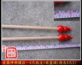 未分類相簿(宜蘭神佛繡莊):桃支+葫蘆頭