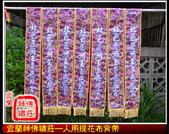 未分類相簿(宜蘭神佛繡莊):宜蘭神佛繡莊─人用提花布背帶