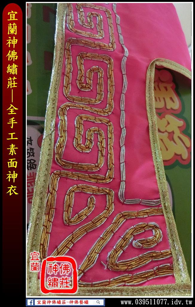 神明衣(神衣)、軟身衣、戰甲、竹衣、濟公衣、披肩(宜蘭神佛繡莊):全手工素面神衣(ㄇ字型開孔)1.jpg