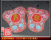 文轎罩、武轎蓬、滴水、轎眉、轎棍彩、娘傘、日月扇(宜蘭神佛繡莊):2尺2平繡日月扇(龍鳳)2.jpg