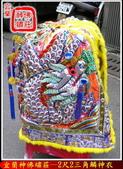 神明衣(神衣)、軟身衣、戰甲、竹衣、濟公衣、披肩(宜蘭神佛繡莊):2尺三角鱗神衣(龍).jpg