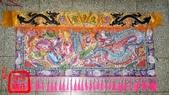 文轎罩、武轎蓬、滴水、轎眉、轎棍彩、娘傘、日月扇(宜蘭神佛繡莊):九鯉戲龍