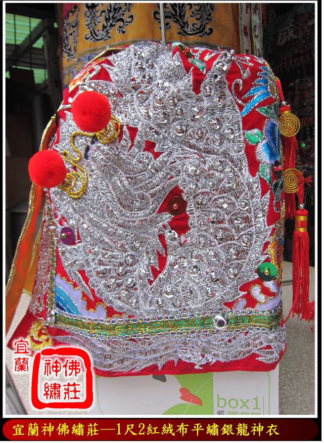 宜蘭神佛繡莊─1尺2紅絨布平繡銀龍神衣.jpg - 神明衣(神衣)、軟身衣、戰甲、竹衣、濟公衣、披肩(宜蘭神佛繡莊)