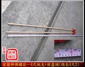 未分類相簿(宜蘭神佛繡莊):3尺桃支組、4尺桃支組