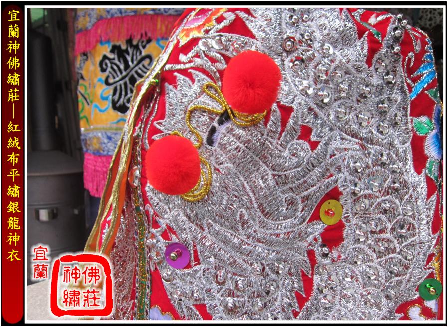 宜蘭神佛繡莊─1尺2紅絨布平繡銀龍神衣1.jpg - 神明衣(神衣)、軟身衣、戰甲、竹衣、濟公衣、披肩(宜蘭神佛繡莊)