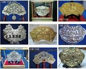 柳絲神明帽、水鑽神帽、神明兵器、銅帽、鎖牌、帽墜(宜蘭神佛繡莊):銅牌、銀牌款式2.jpg