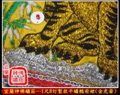 八仙彩、桌裙、轎前圍、四角堂彩、後貼、壁圖、彩牌(宜蘭神佛繡莊):1尺8訂製款平繡轎前裙(金虎爺)3.jpg