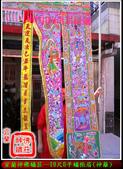 帳眉、神房籬、門籬、佛幡(宜蘭神佛繡莊):10尺6精緻平繡帳眉(八仙).jpg