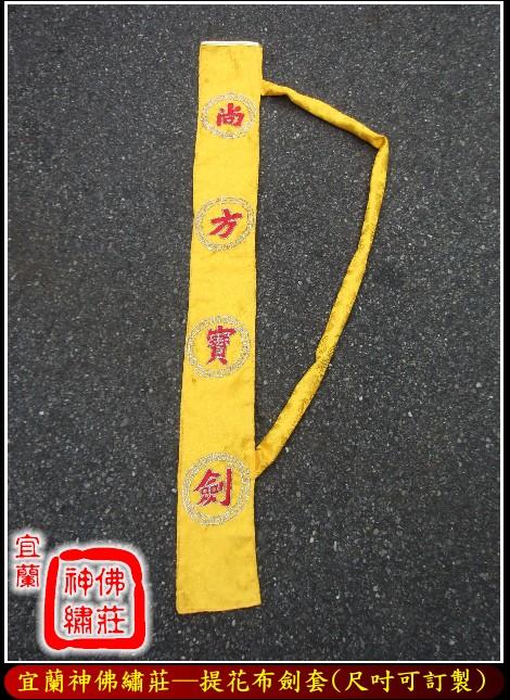 未分類相簿(宜蘭神佛繡莊):提花布劍套(尺吋可訂製)1.jpg