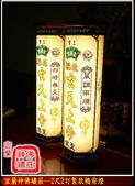 轎前燈、海報、網帽、感謝狀、聘書(宜蘭神佛繡莊):宜蘭神佛繡莊─2尺2訂製款轎前燈2