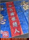 八仙彩、桌裙、轎前圍、四角堂彩、後貼、壁圖、彩牌(宜蘭神佛繡莊):6尺4提花布素面壁圖(對聯)1.jpg
