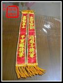 未分類相簿(宜蘭神佛繡莊):八吋八披帶(康先生)