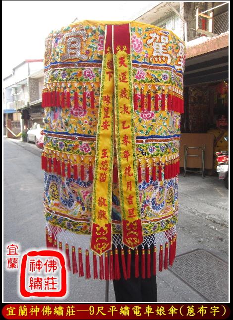 文轎罩、武轎蓬、滴水、轎眉、轎棍彩、娘傘、日月扇(宜蘭神佛繡莊):9尺平繡娘傘(蔥布字)2.jpg