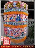 文轎罩、武轎蓬、滴水、轎眉、轎棍彩、娘傘、日月扇(宜蘭神佛繡莊):9尺平繡凸字八仙娘傘(立八仙+雙龍)2.jpg