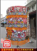 文轎罩、武轎蓬、滴水、轎眉、轎棍彩、娘傘、日月扇(宜蘭神佛繡莊):9尺浮棉跳紗娘傘(八仙+雙龍)2.jpg