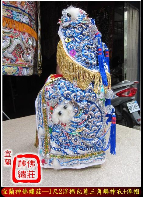 神明衣(神衣)、軟身衣、戰甲、竹衣、濟公衣、披肩(宜蘭神佛繡莊):1尺2浮棉包蔥三角鱗神衣一套.jpg
