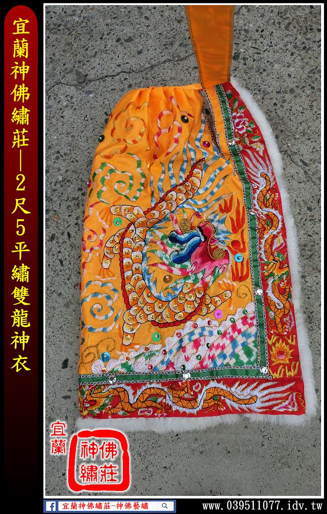 神明衣(神衣)、軟身衣、戰甲、竹衣、濟公衣、披肩(宜蘭神佛繡莊):2尺5平繡神衣+披肩(雙龍).jpg