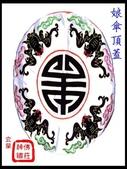 文轎罩、武轎蓬、滴水、轎眉、轎棍彩、娘傘、日月扇(宜蘭神佛繡莊):娘傘頂蓋1