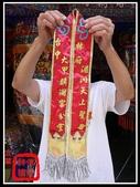 未分類相簿(宜蘭神佛繡莊):神像用紀念披帶(愛媽祖)