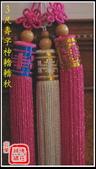 未分類相簿(宜蘭神佛繡莊):3尺壽字神轎轎秋(中國結流蘇、網秋),各式尺吋皆可訂製
