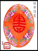文轎罩、武轎蓬、滴水、轎眉、轎棍彩、娘傘、日月扇(宜蘭神佛繡莊):娘傘頂蓋