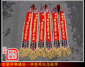 未分類相簿(宜蘭神佛繡莊):神像用紀念披帶(紅綾伴帶)