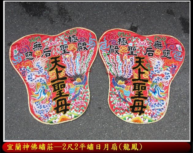 文轎罩、武轎蓬、滴水、轎眉、轎棍彩、娘傘、日月扇(宜蘭神佛繡莊):2尺2平繡日月扇(龍鳳).jpg