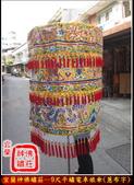 文轎罩、武轎蓬、滴水、轎眉、轎棍彩、娘傘、日月扇(宜蘭神佛繡莊):9尺平繡娘傘(蔥布字)1.jpg