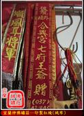 未分類相簿(宜蘭神佛繡莊):印製紅綾(絨布)