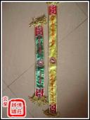 未分類相簿(宜蘭神佛繡莊):神像用紀念披帶