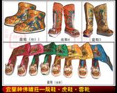 未分類相簿(宜蘭神佛繡莊):神佛繡莊─龍虎鞋、龍虎靴、虎鞋、龍靴、雲靴、羅漢鞋
