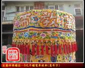 文轎罩、武轎蓬、滴水、轎眉、轎棍彩、娘傘、日月扇(宜蘭神佛繡莊):9尺平繡娘傘(蔥布字)3.jpg