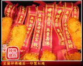 未分類相簿(宜蘭神佛繡莊):印製紅綾(秀士)