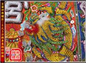帥旗、頭旗(大北旗)、宮旗、會館旗、錦旗、風帆(宜蘭神佛繡莊):宜蘭神佛繡莊─6尺3浮棉車蔥跳紗帥旗4.jpg