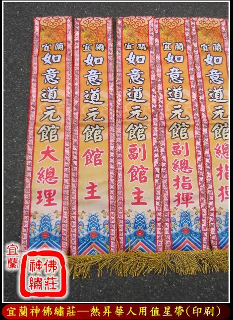 轎前燈、海報、網帽、感謝狀、聘書(宜蘭神佛繡莊):熱昇華人用值星帶(背帶).jpg