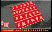 臂章、值星帶、提花布斜背帶:宜蘭神佛繡莊─紅絨布平繡臂章.jpg