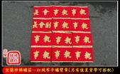 臂章、值星帶、提花布斜背帶:宜蘭神佛繡莊─紅絨布平繡臂章2.jpg