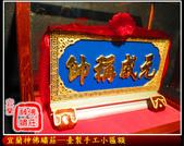 未分類相簿(宜蘭神佛繡莊):臺製手工小匾額2