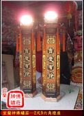 轎前燈、海報、網帽、感謝狀、聘書(宜蘭神佛繡莊):2尺9六角燈座(吉慶有餘)1.jpg