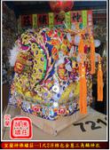神明衣(神衣)、軟身衣、戰甲、竹衣、濟公衣、披肩(宜蘭神佛繡莊):1尺2浮棉包金蔥三角鱗神衣1.jpg