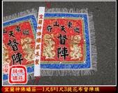 八仙彩、桌裙、轎前圍、四角堂彩、後貼、壁圖、彩牌(宜蘭神佛繡莊):1尺6x1尺3提花布督陣旗2.jpg