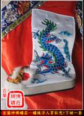 未分類相簿(宜蘭神佛繡莊):龍虎靴、龍虎鞋.jpg
