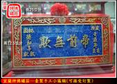 未分類相簿(宜蘭神佛繡莊):臺製手工小匾額