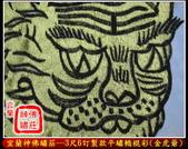文轎罩、武轎蓬、滴水、轎眉、轎棍彩、娘傘、日月扇(宜蘭神佛繡莊):3尺6訂製款平繡轎棍彩(金虎爺)5.jpg